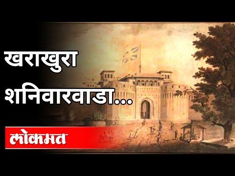 खराखुरा शनिवारवाडा | History of Shaniwar Wada | Pune News