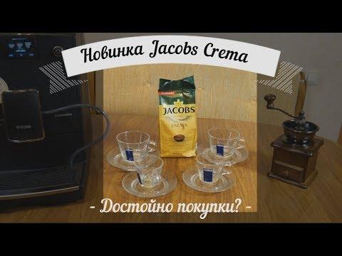 Jacobs Crema - вторая попытка Jacobs'а поразить нас. Тест кофе.