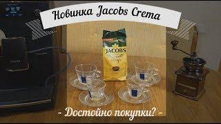 jacobs Crema - вторая попытка Jacobs'а поразить нас. Тест кофе