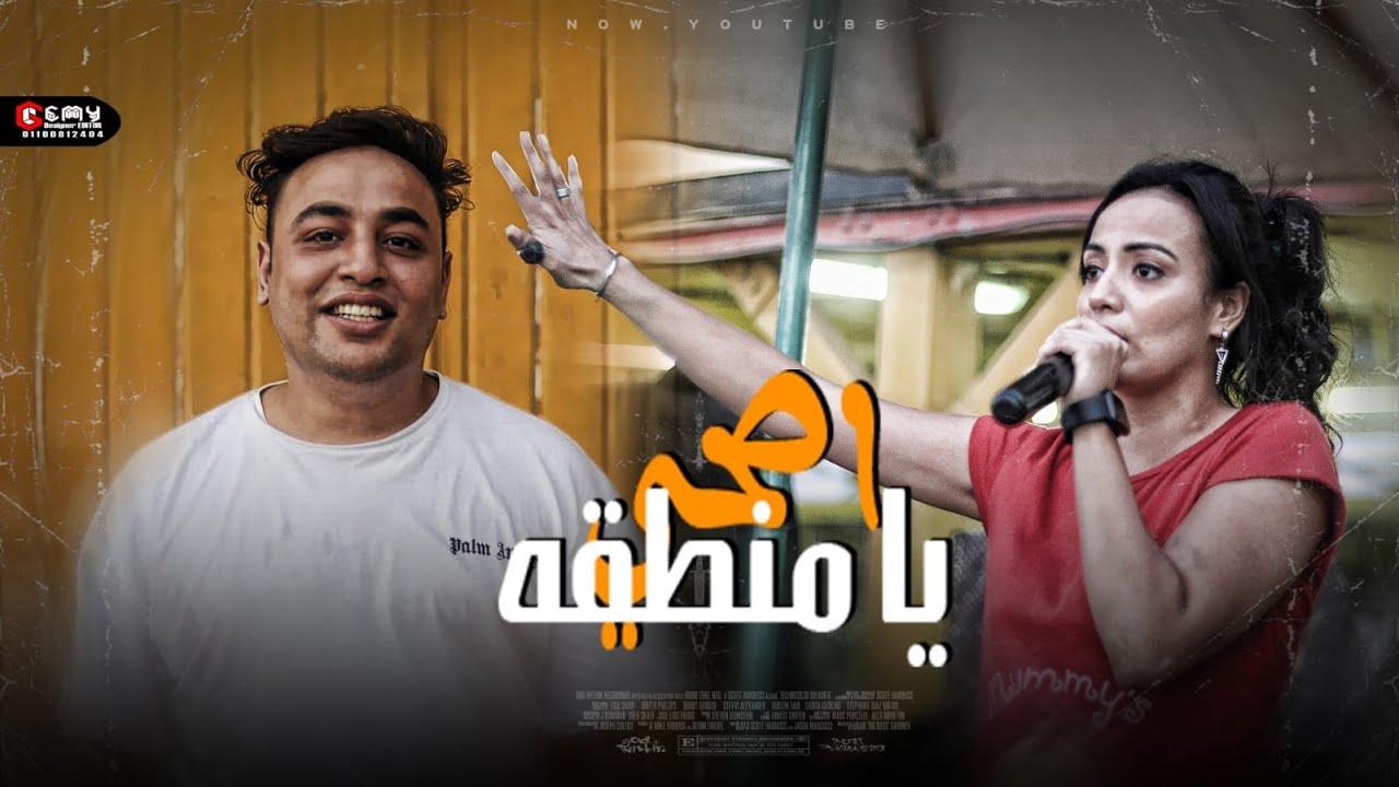 Eshy Ya MANTIKA - Eslam Crazy W Soska Jaril | اصحي يا منطقة - اسلام كريزي & سوسكا جيرل Music Video