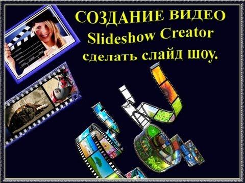 Создание видео. Slideshow Creator - сделать слайд шоу.