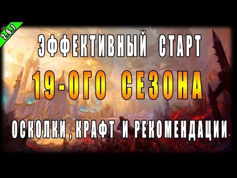 Diablo 3 RoS Советы по Эффективному Старту 19 ого Сезона  Обновление 2 6 7