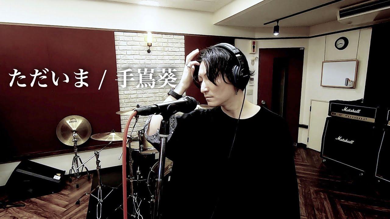 【Vocal Cover】ただいま - 手嶌葵【一音半下げ】V系Vocalが歌ってみた ドラマ「天国と地獄〜サイコな2人〜」主題歌