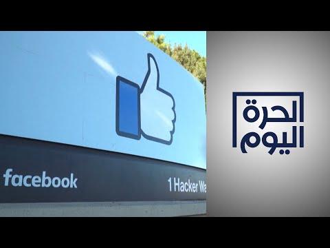 فيسبوك وتويتر تعلقان خدماتهما في هونغ كونغ بسبب قانون الأمن القومي الجديد  - نشر قبل 18 ساعة