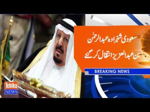 Saudi prince Abdul Rahman Bin Abdul Aziz died,Namaz-e-janaza is tonight after isha