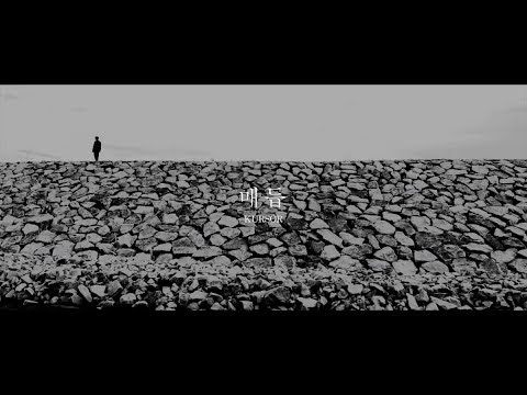 kursor (커서) - 매듭 Knot [Music Video]