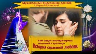 🔴🔷#Отважный и красавица 🔷#Кыванч Татлытуг/#Туба Бюйюкюстюн🔷#История страстной любви.#🎵