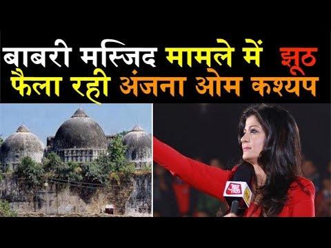 Babri Masjid मामले में झूठ फैला रही Aaj Tak की ये एंकर, देखिए कैसे/Babri Masjid News