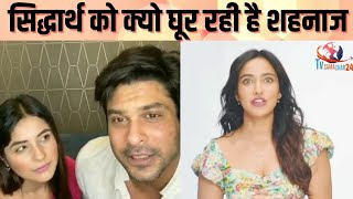 Jealous Shehnaaz Gill Stares at Sidharth Shukla, While he Shares his Experience of Working With Neha