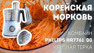 Корейская морковь + обзор комбайна Philips HR7761/00????Жизнь - Вкусная!