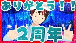 【祝】グエス2周年記念生放送【いつもありがとう!】