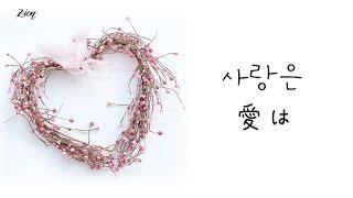 사랑은 愛は - Zion (duet with DongHee Lee) | Japanese sub 日本語 歌詞