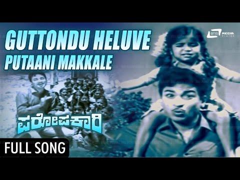 Guttondu Heluve Putaani Makkale | Paropakaari | Dr Rajkumar, Jayanthi, | Children Song