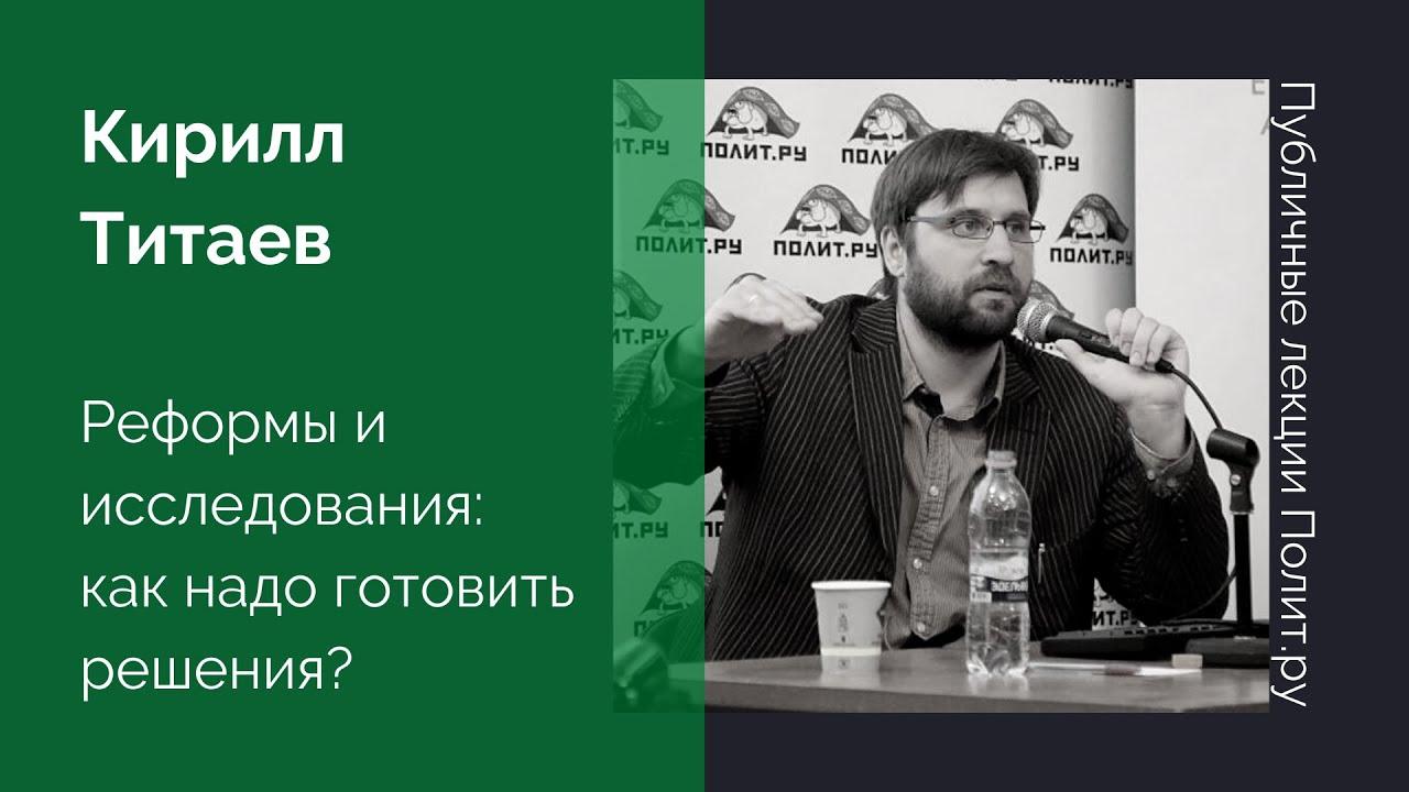 Кирилл Титаев «Реформы и исследования: как надо готовить решения»