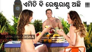 ଏମିତି  ବି  ରେଷ୍ଟୁରାଣ୍ଟ  ଅଛି !!! ||  Emiti bi restaurant achhi || MAKE IN ODISHA