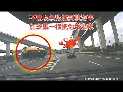 螃蟹車再現國道