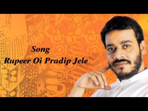 Rupeer Oi Pradip Jele | Srikanto Acharya Hit Song | Bangla Music