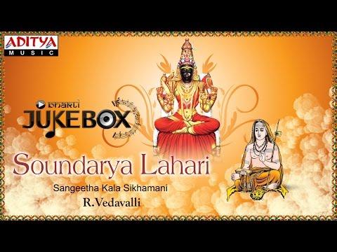 Sri Adi Sankara's Soundharya Lahari ||R. Vedavalli || Tamil Devotional songs jukebox