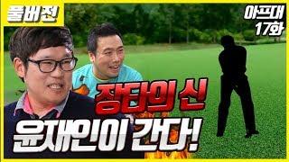 『아프대』 장타의 신! 드라이버만 2개  / 윤재인 프…