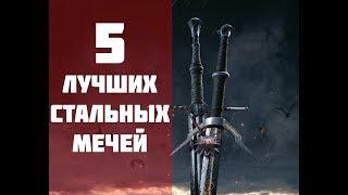 The Witcher 3 Wild Hunt: 5 ЛУЧШИХ СТАЛЬНЫХ МЕЧЕЙ|СТАЛЬНОЙ МЕЧ ТУССЕНТСКОГО РЫЦАРЯ&БЕЛЬХАВЕНСКИЙ  МЕЧ