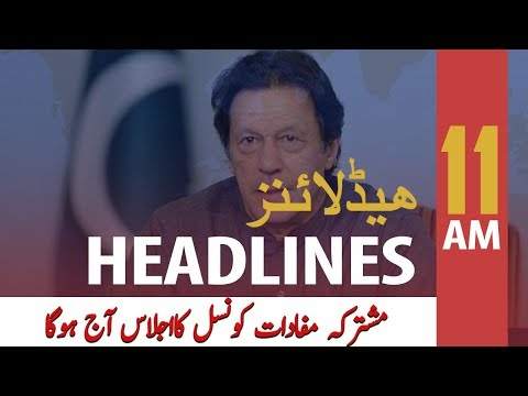 ARY News Headlines | PM Imran Khan to summon CCI meeting today | 11 AM | 23 Dec 2019