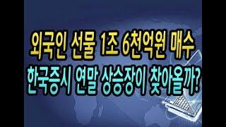 [주식강좌] 외국인 선물 1조 6천억원 매수! 한국증시…