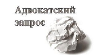 видео Адвокатский запрос в России