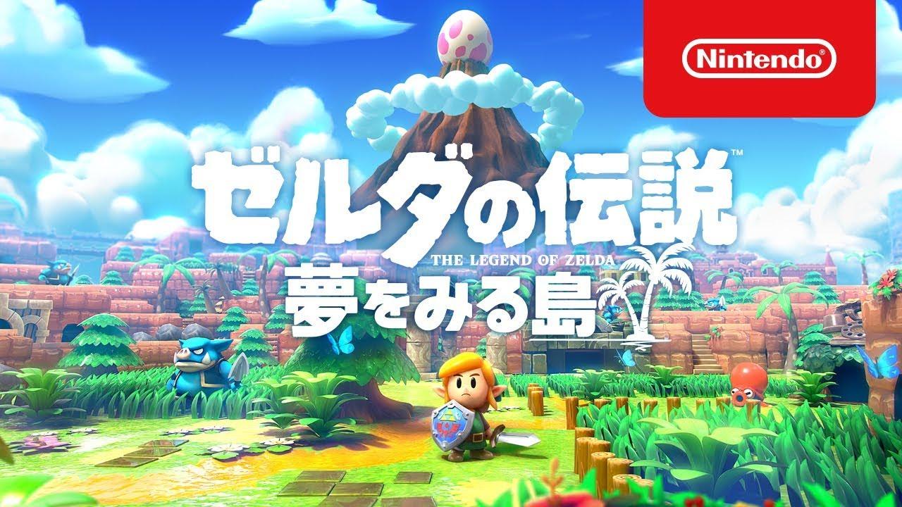 Nintendo Switch ダウンロード購入 ゼルダの伝説 夢をみる島