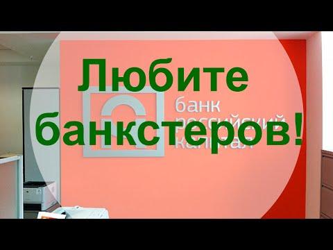 АО, № 40: Как помогают банкстерам в России, Китае и США