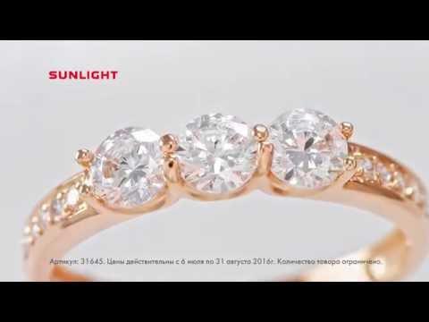 SUNLIGHT: Золотое кольцо с фианитами за 5990 рублей