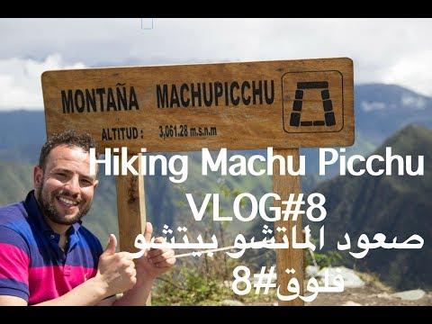 Road to Peru (Hiking Machu Picchu ) vlog#8رحلة إلى البيرو