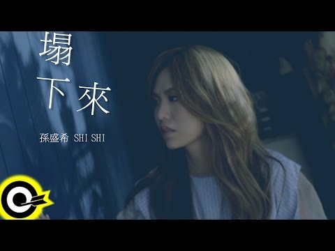 孫盛希 Shi Shi【塌下來 That Last Day】 Official Music Video