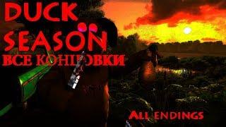 Duck Season VR - Все концовки 7/7 (All endings 7/7)