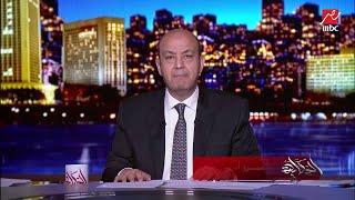 Gambar cover عمرو أديب: انخفاض الإصابات بكورونا مش معناه إن الفيروس اختفى