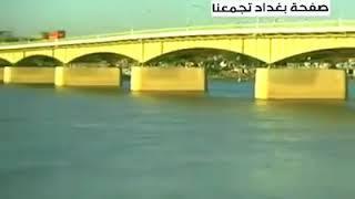 شاهد بغداد أيام زمان مع موال حزين جدا