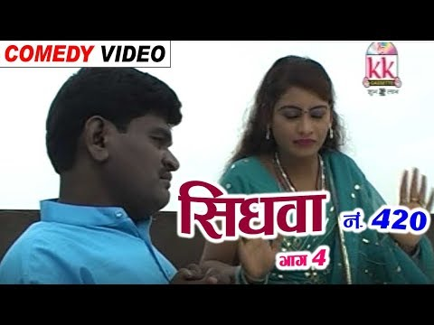 Sidhwa No. 420 (Scene -4) | Sevak Ram Yadav | CG COMEDY | Chhattisgarhi Natak | Hd Video 2018