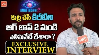 Kireeti Damaraju Exclusive Interview | Bigg Boss Telugu Season 2 | Nani Bigg Boss 2 | YOYOTV Channel