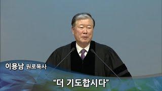 """2020/04/05 장석교회 설교 영상 - """"더 기도합…"""