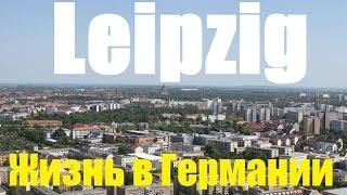 Жизнь в Германии * Прогулка по Лейпцигу * Leipzig Germany(Жизнь в Германии. В этом видео я расскажу об самом большом городе Саксонии Ляйпциге. Я большой фанат классич..., 2015-06-20T18:36:57.000Z)