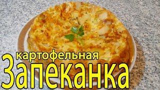 Вкусная запеканка с картофелем и грибами! Запеканка с грибами и курицей! Рецепт запеканки !