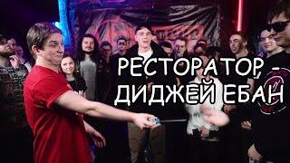 РЕСТОРАТОР - ДИДЖЕЙ ЕБАН