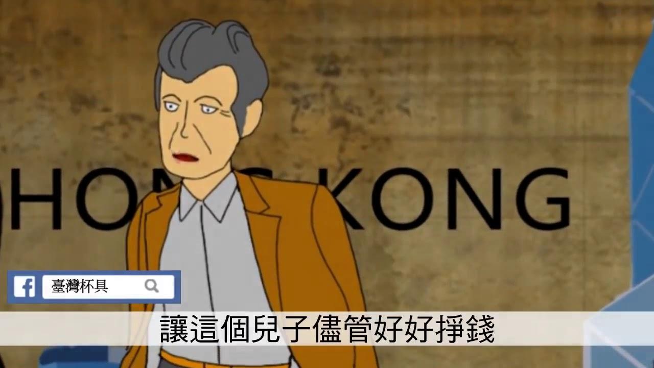 【香港真相台湾杯具】昨日HONG KONG,今日香港,明日台湾?