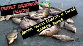 Зимняя Удочка Своими Руками ЗИМНИЙ УБИЙЦА Косит рыбу на любой глубине Лучшая зимняя удочка