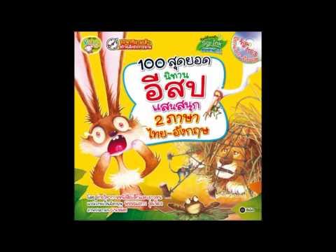 100 สุดยอดนิทานอีสปแสนสนุก 2 ภาษา ไทย อังกฤษ