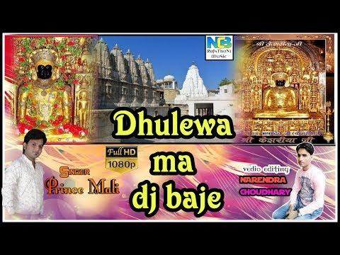 || DHULEWA MA DJ BAJE || RISHABHDEV JI KA DJ SONGS || FULL HD || PRINCE MALI