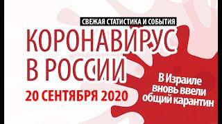 20 сентября - актуальные статистика коронавируса и события по России на сегодня