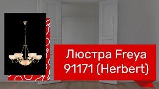 Люстра FREYA 91171 (FREYA HERBERT FR2012-PL-09-BZ) Обзор