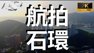 Publication Date: 2020-04-06 | Video Title: 2K 航拍 青衣自然徑 長宏邨 石環 楓樹窩 葵涌 大S看世