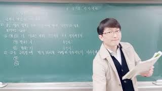 광주송원중학교 2학년 1학기 국어 3단원 즐거운 언어생…
