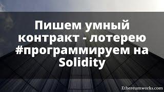 Пишем умный контракт - лотерею (часть 1) : программирование на языке Solidity